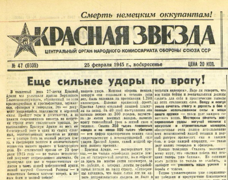 «Красная звезда», 25 февраля 1945 года