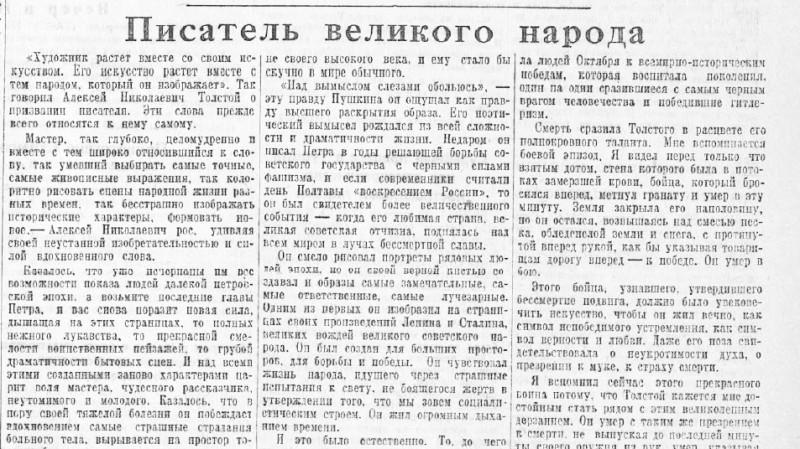 «Правда», 25 февраля 1945 года