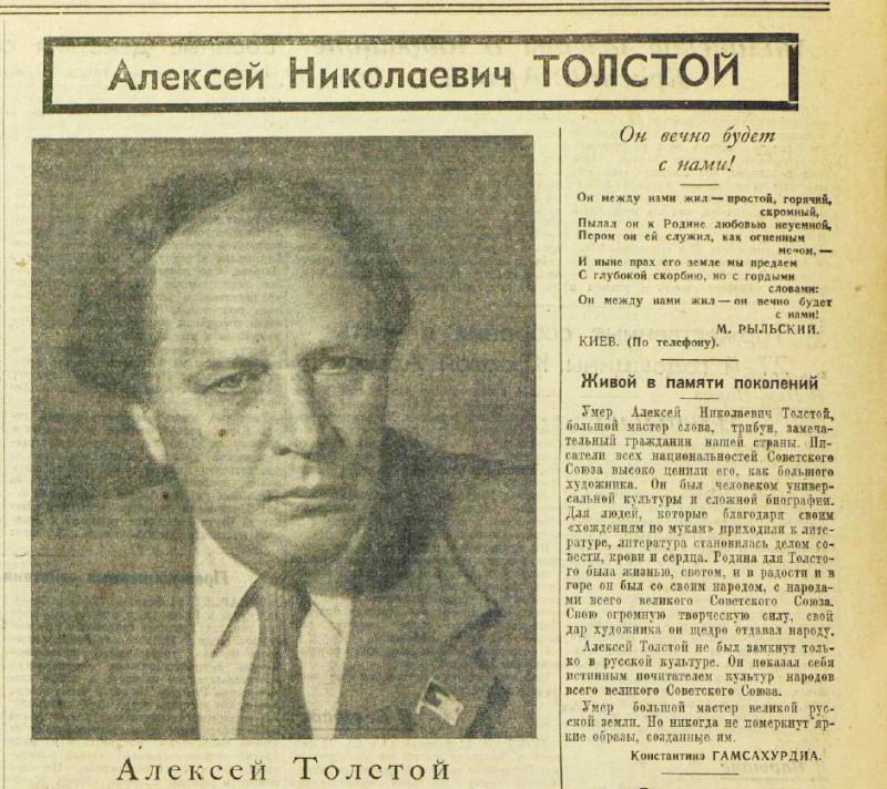 «Известия», 25 февраля 1945 года, Алексей Николаевич Толстой