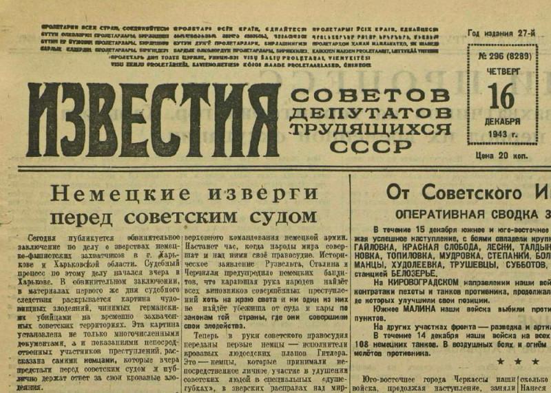 «Известия» №296, 16 декабря 1943 года