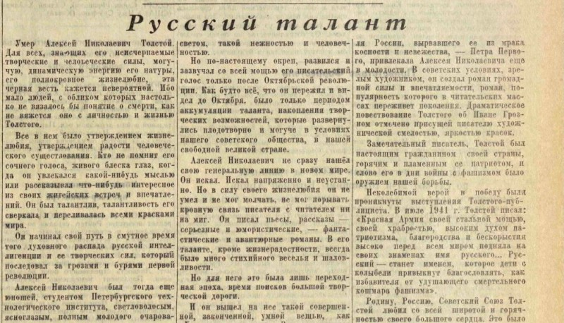 «Известия», 25 февраля 1945 года