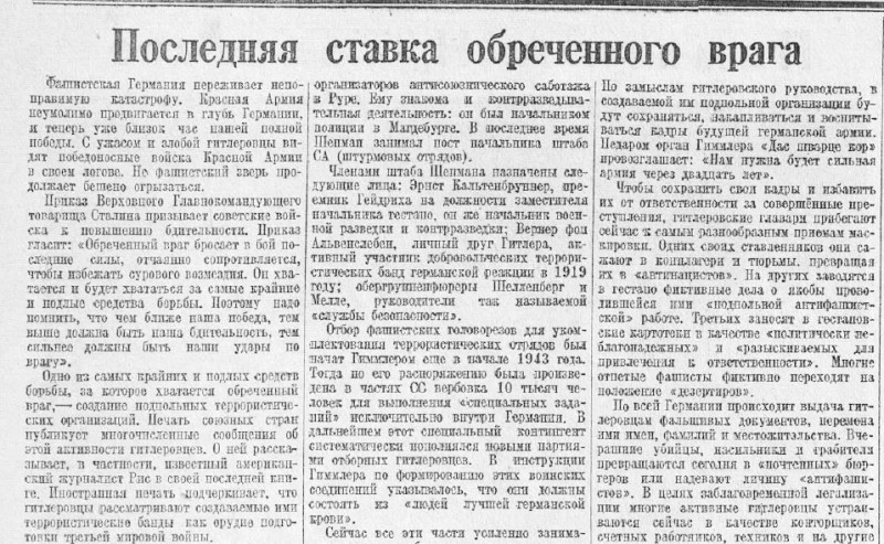 а «Правда», 26 февраля 1945 года