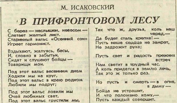 «Правда», 21 сентября 1942 года