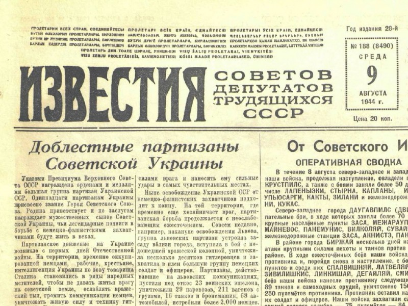 «Известия», 9 августа 1944 года