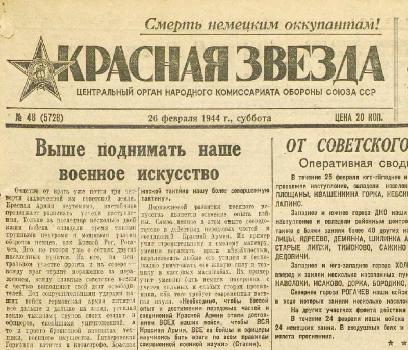 «Красная звезда», 26 февраля 1944 года