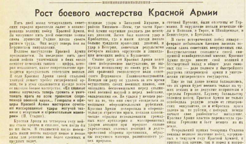 «Известия», 28 февраля 1945 года