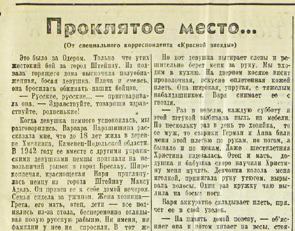«Красная звезда», 1 марта 1945 года