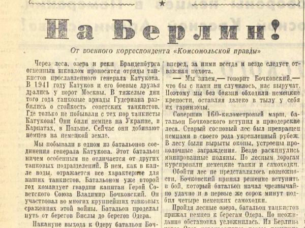 «Комсомольская правда», 1 марта 1945 года