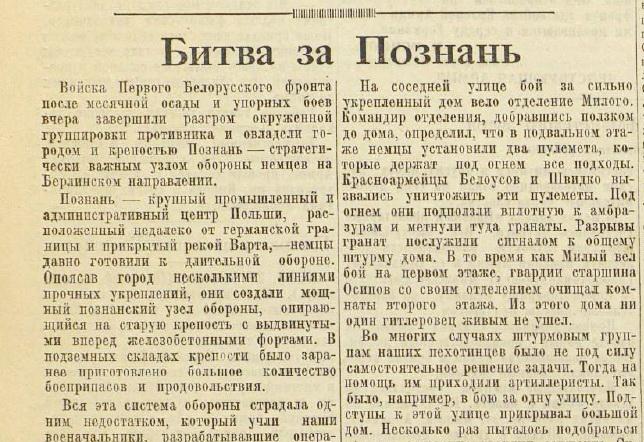 «Известия», 24 февраля 1945 года