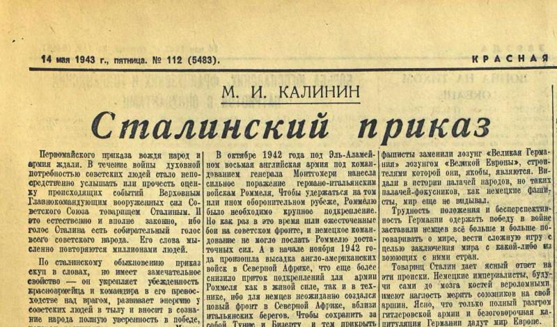 «Красная звезда», 14 мая 1943 года