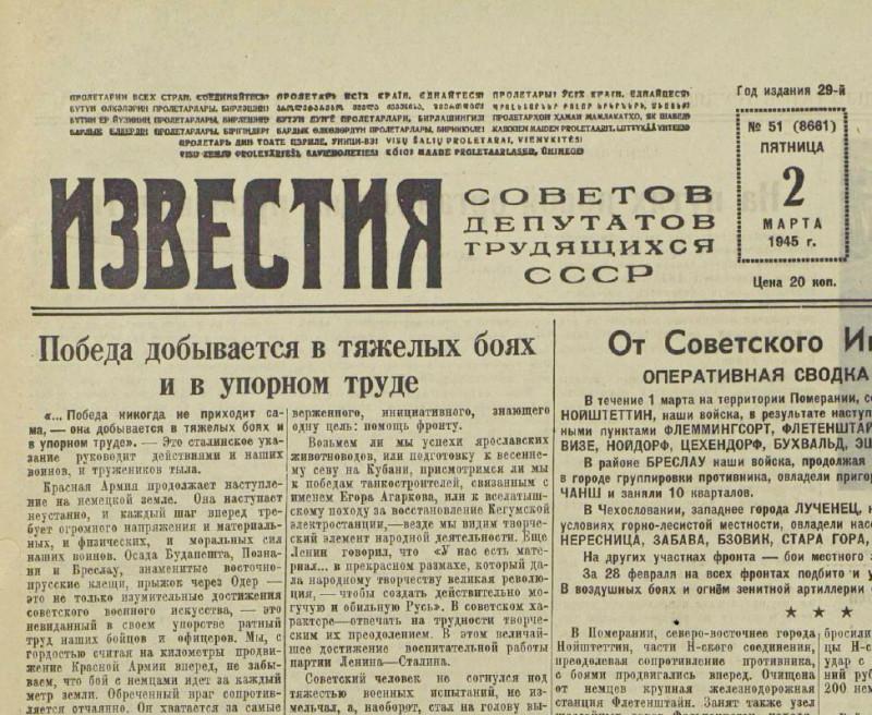 «Известия», 2 марта 1945 года