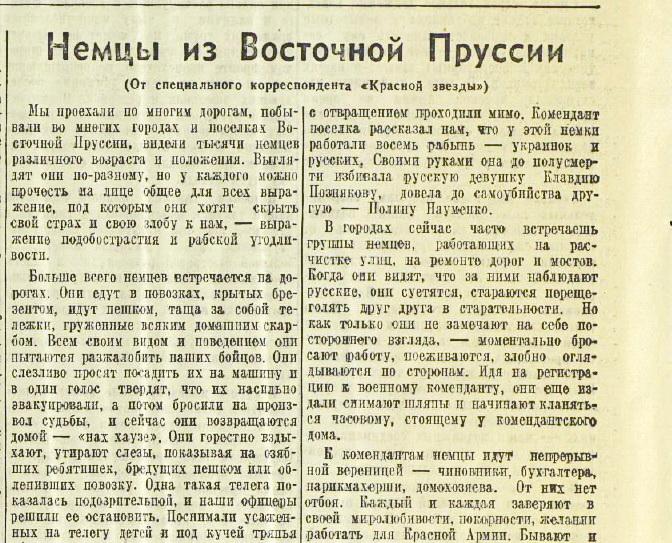 «Красная звезда», 2 марта 1945 года
