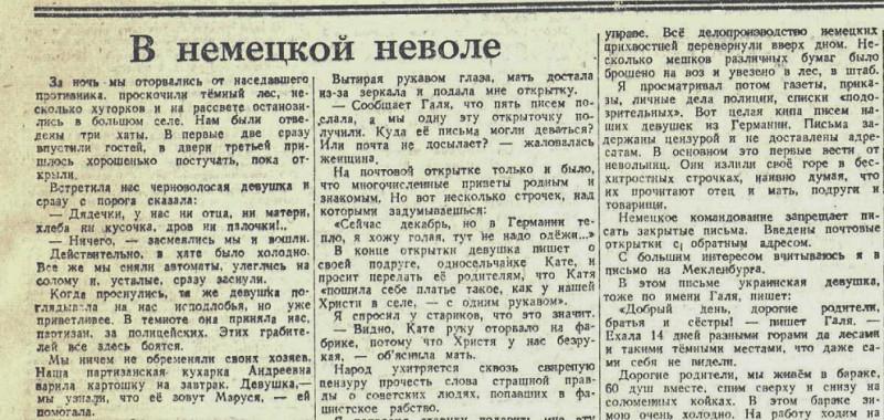 «Известия», 18 мая 1943 года