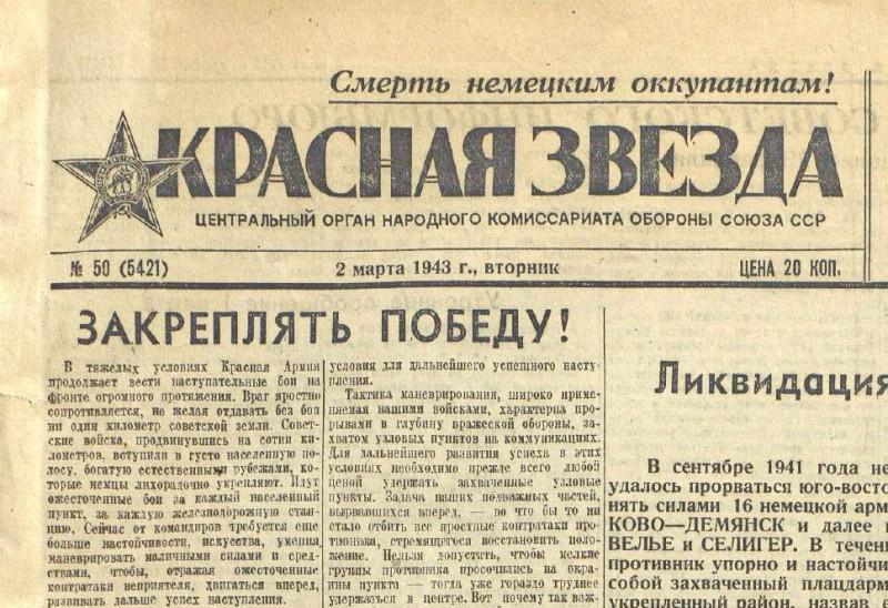 «Красная звезда», 2 марта 1943 года