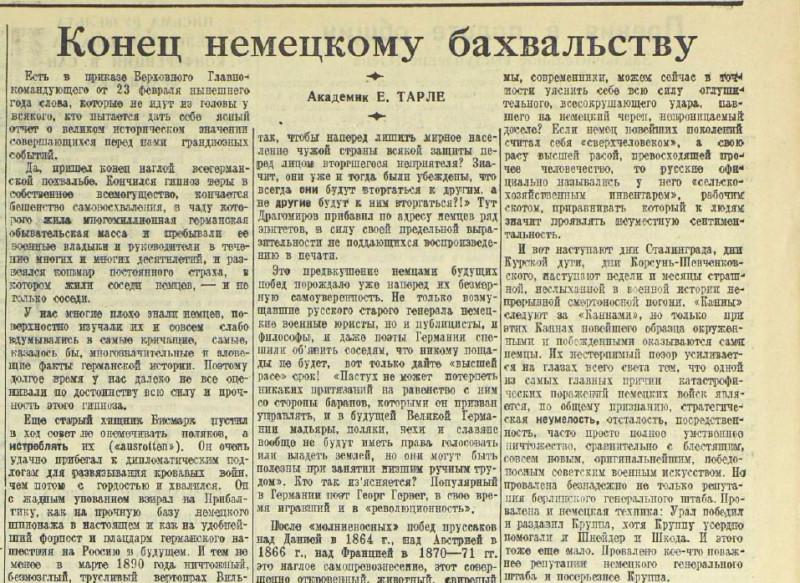 «Красная звезда», 3 марта 1945 года