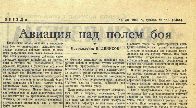 «Красная звезда», 15 мая 1943 года