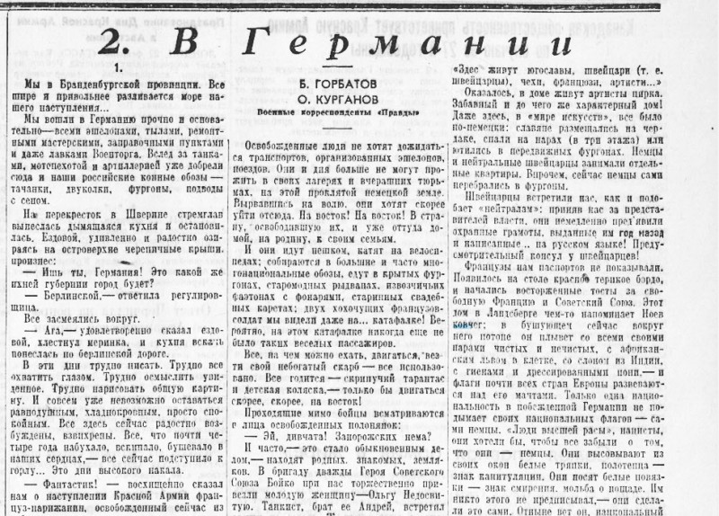 «Правда», 23 февраля 1945 года