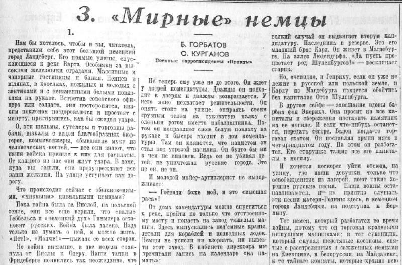 «Правда», 26 февраля 1945 года