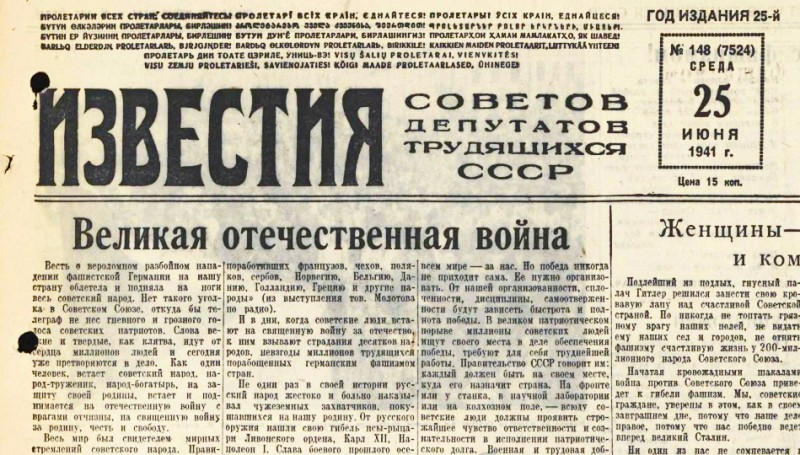 «Известия», 25 июня 1941 года