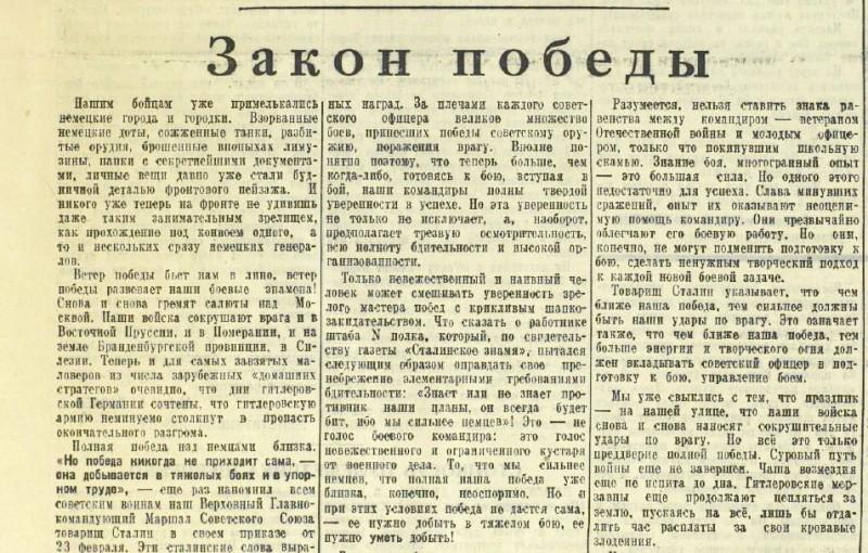 «Красная звезда», 4 марта 1945 года