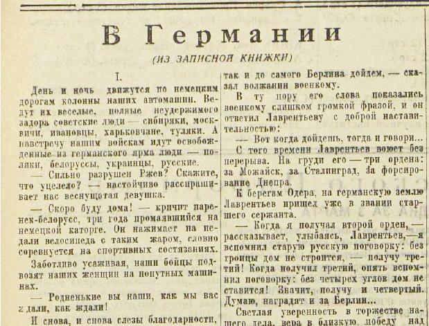 «Известия», 4 марта 1945 года