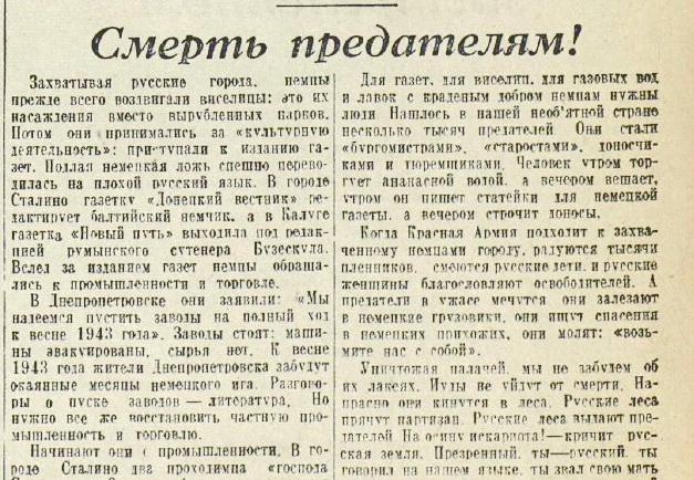 «Красная звезда», 7 января 1942 года