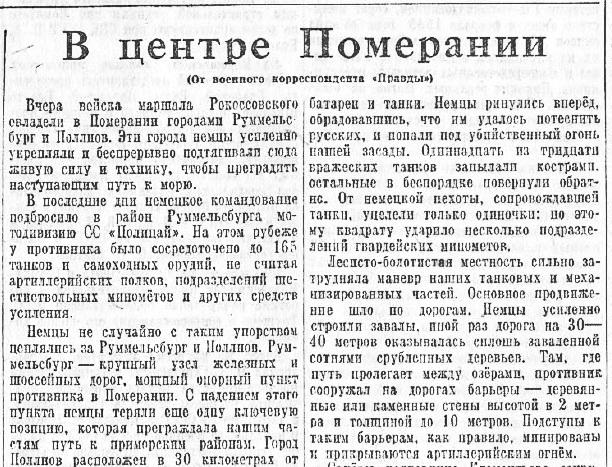 «Правда», 5 марта 1945 года