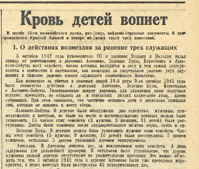 «Красная звезда», 6 марта 1943 года