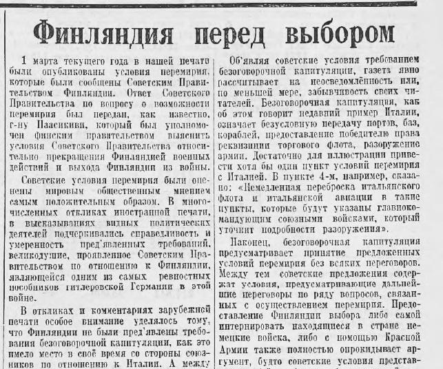 «Правда», 6 марта 1944 год