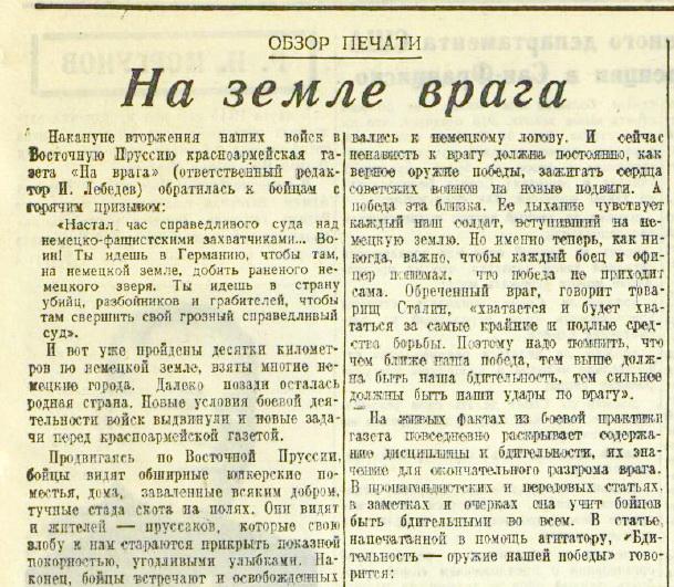 «Красная звезда», 7 марта 1945 года