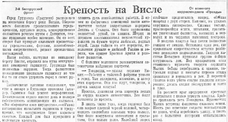 «Правда», 7 марта 1945 года