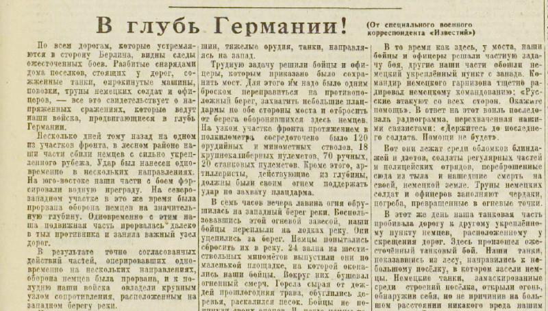 «Известия», 7 марта 1945 года!