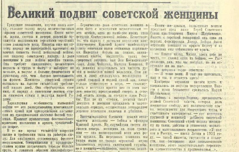 «Красная звезда», 8 марта 1945 года