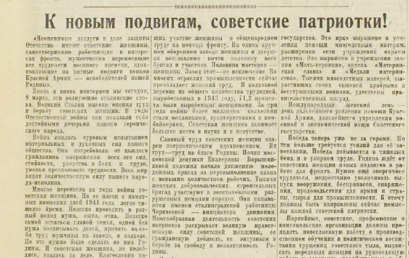 «Известия», 7 марта 1945 года