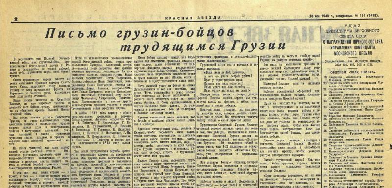 «Красная звезда», 16 мая 1943 года