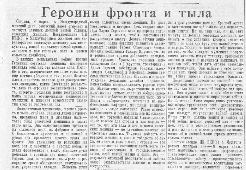 «Правда», 8 марта 1945