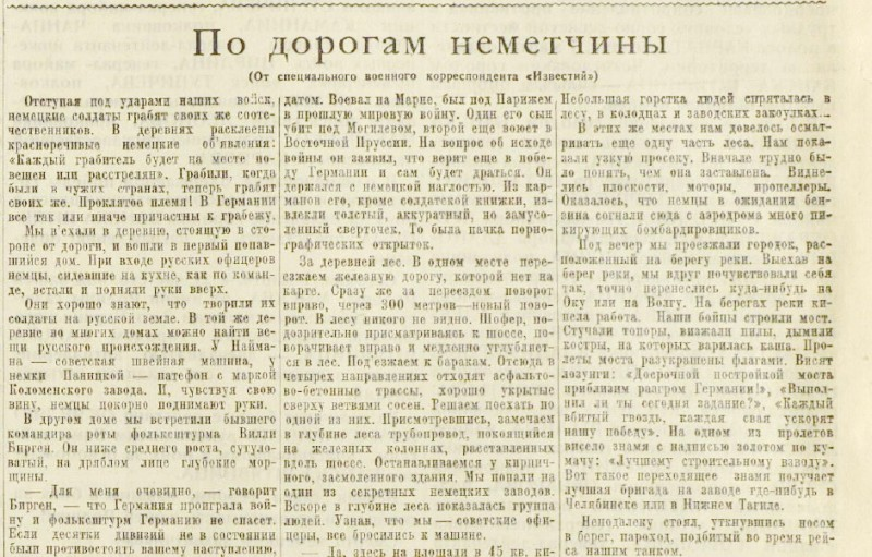 «Известия», 8 марта 1945 года