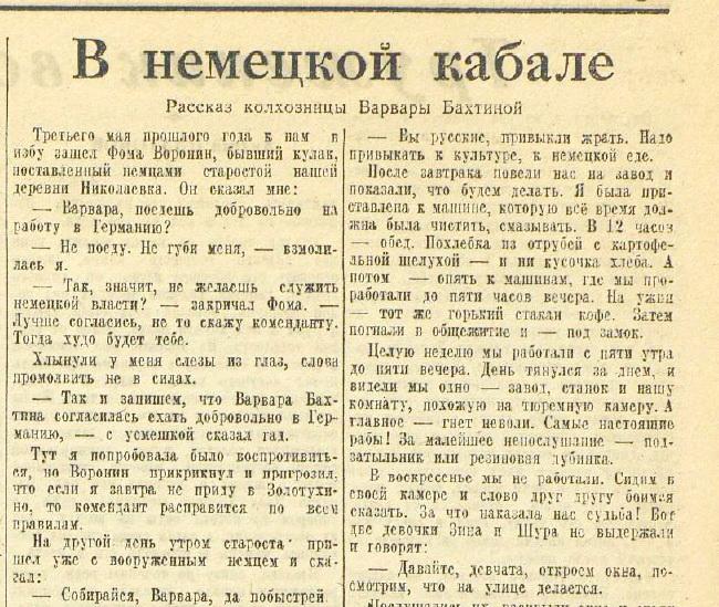«Красная звезда», 10 марта 1943 года