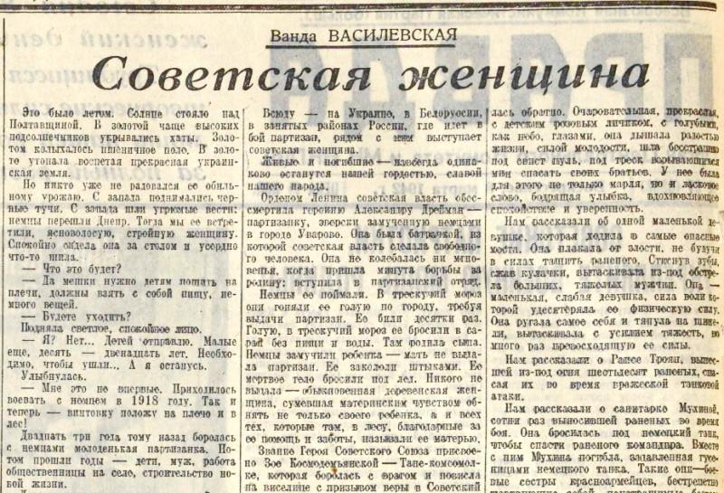 «Правда», 8 марта 1942 года