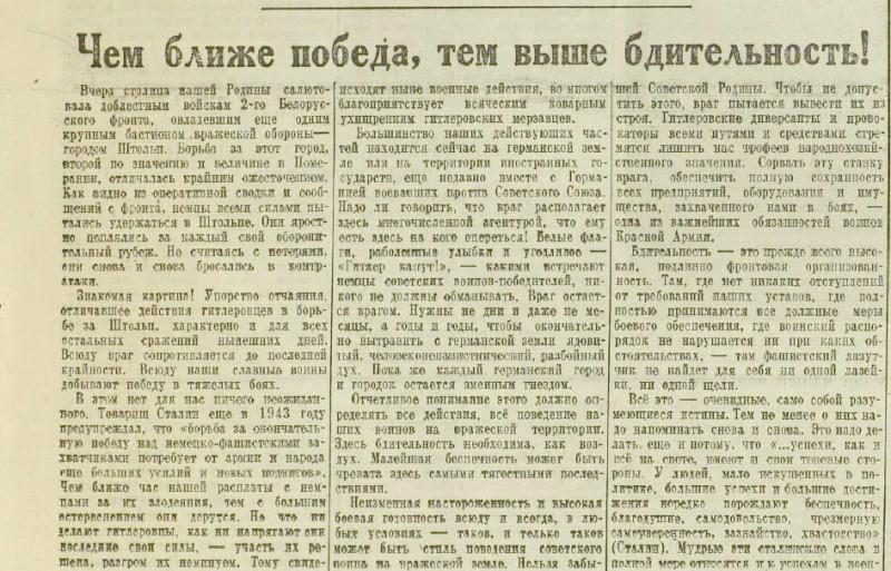 «Красная звезда», 10 марта 1945 года
