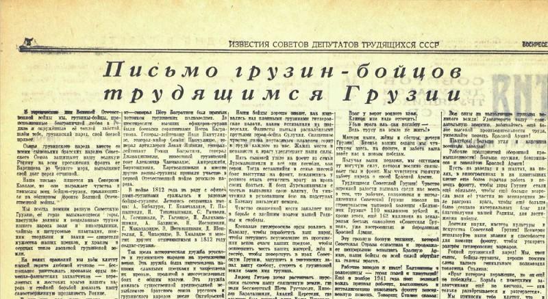 «Известия», 16 мая 1943 года