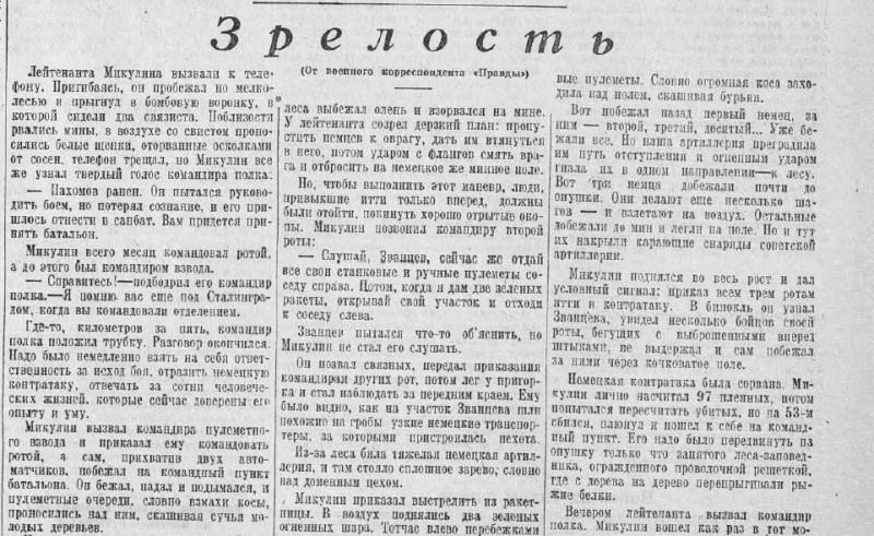 «Правда», 10 марта 1945 года