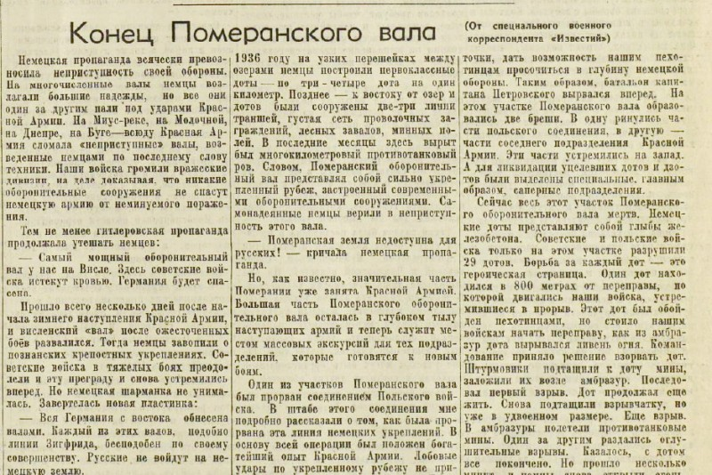 «Известия», 9 марта 1945 года