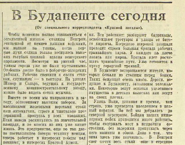 «Красная звезда», 9 марта 1945 года