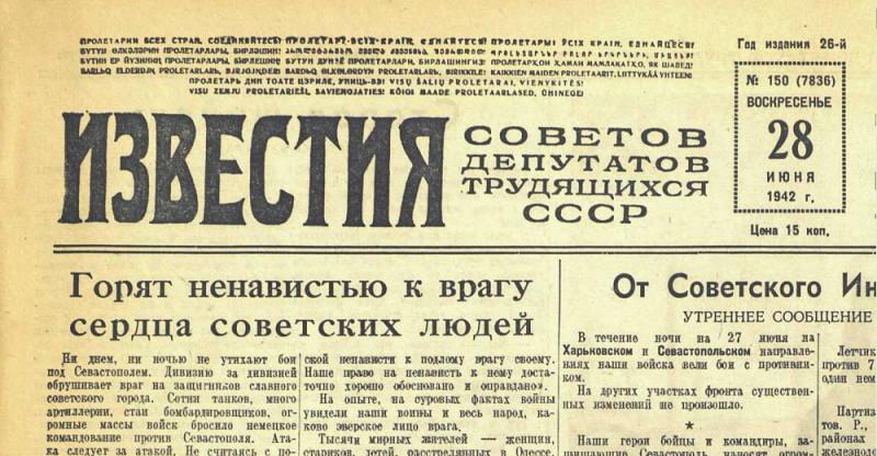 «Известия» №150, 28 июня 1942 года
