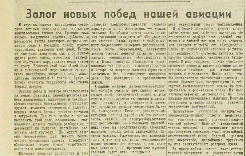 «Красная звезда», 11 марта 1945 года