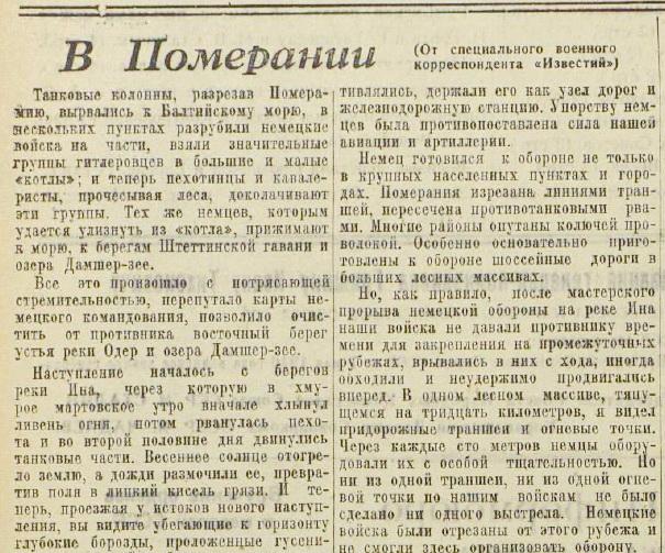«Известия», 11 марта 1945 года