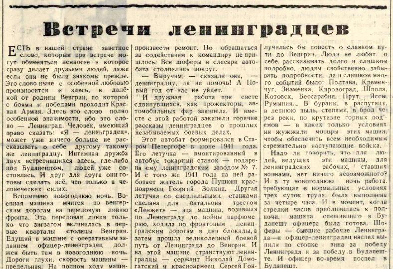 «Вечерняя Москва», 12 марта 1945 года