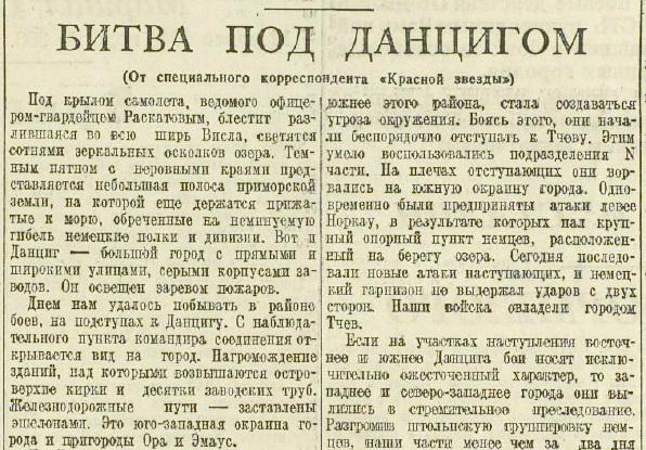 «Красная звезда», 13 марта 1945 года