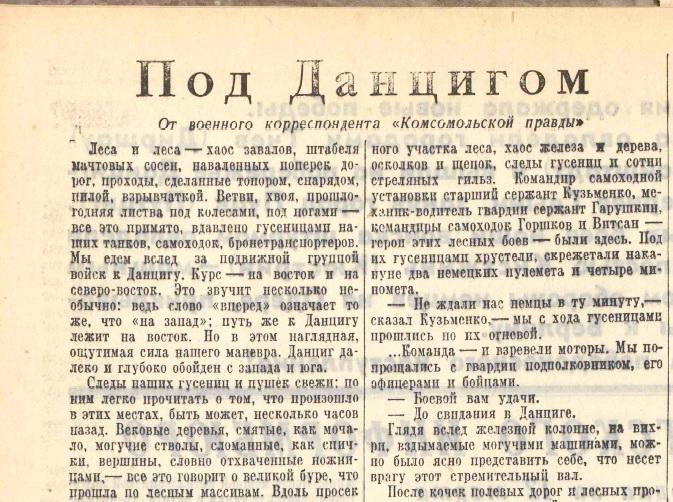 «Комсомольская правда», 13 марта 1945 года